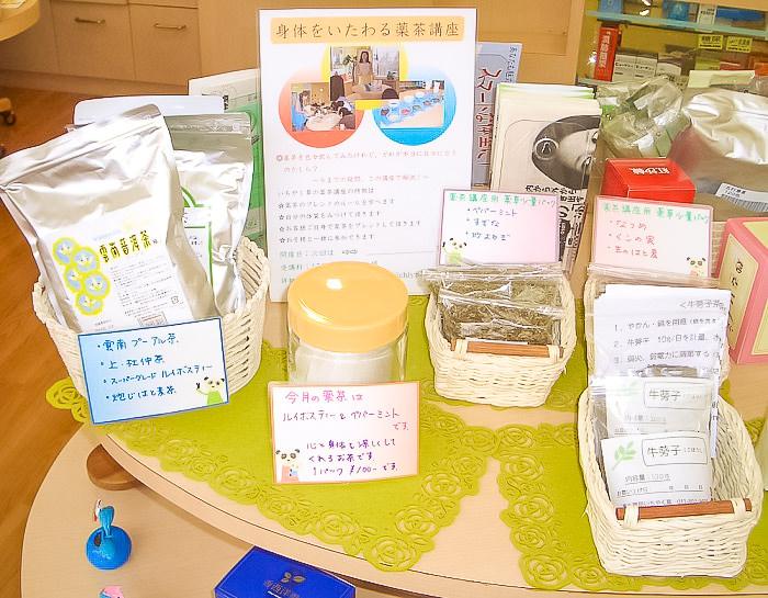 店頭の薬茶コーナー