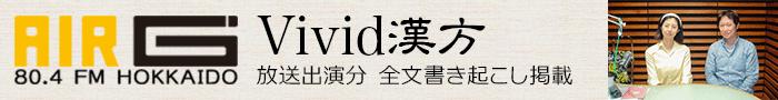 AIR-G' FM北海道 Vivid漢方 ビビッド漢方 放送出演分全文書き起こし掲載