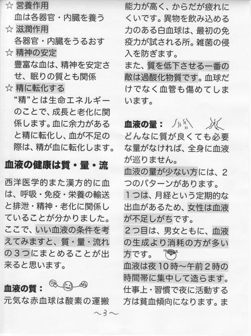 いちやく草便り2009年3月号(3)