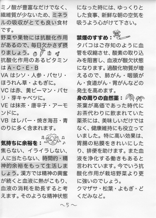 いちやく草便り2009年3月号(5)