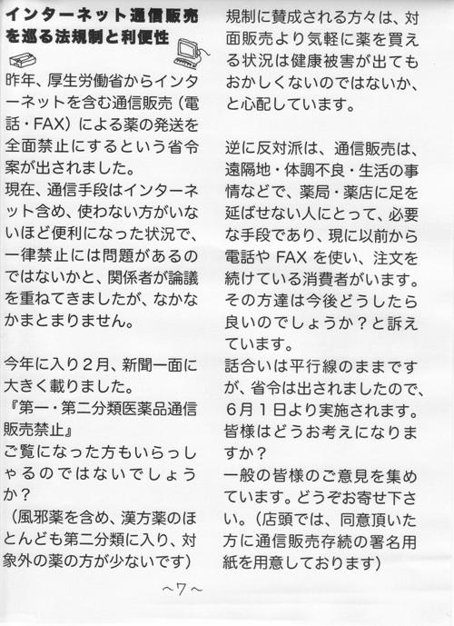 いちやく草便り2009年3月号(7)