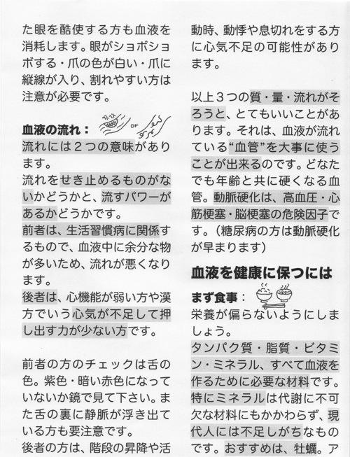 いちやく草便り2009年3月号(4)