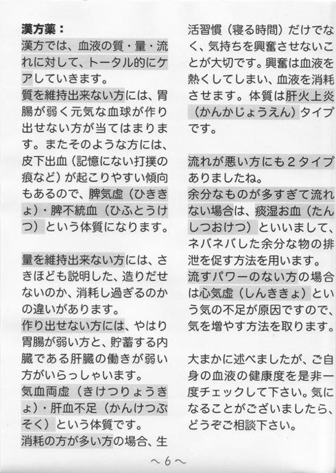 いちやく草便り2009年3月号(6)