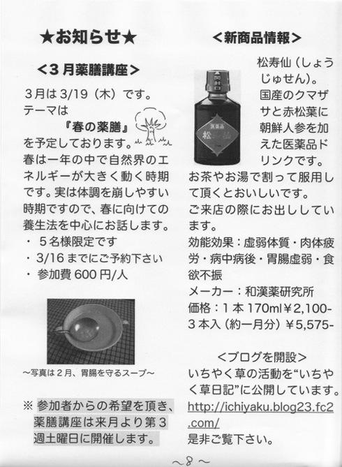いちやく草便り2009年3月号(8)