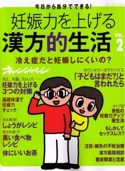 オレンジページムック本 『妊娠力を上げる 漢方的生活 vol2』