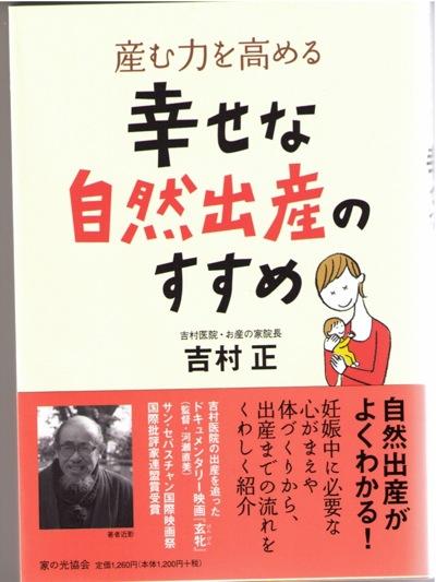 吉村医師の本「幸せな自然出産のすすめ」