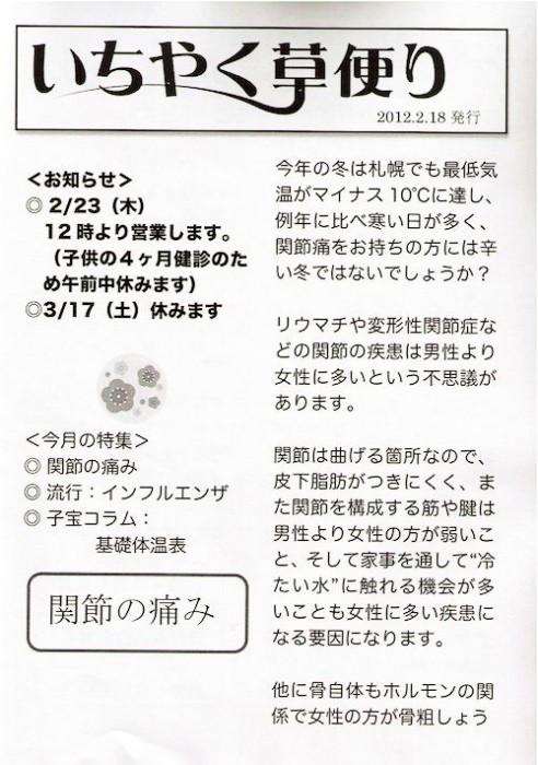 いちやく草便り2012/2月号