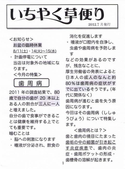 いちやく草便り2012年7月号