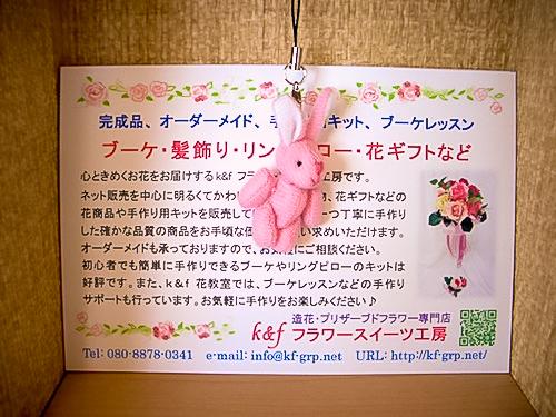 k&f工房ハガキ1