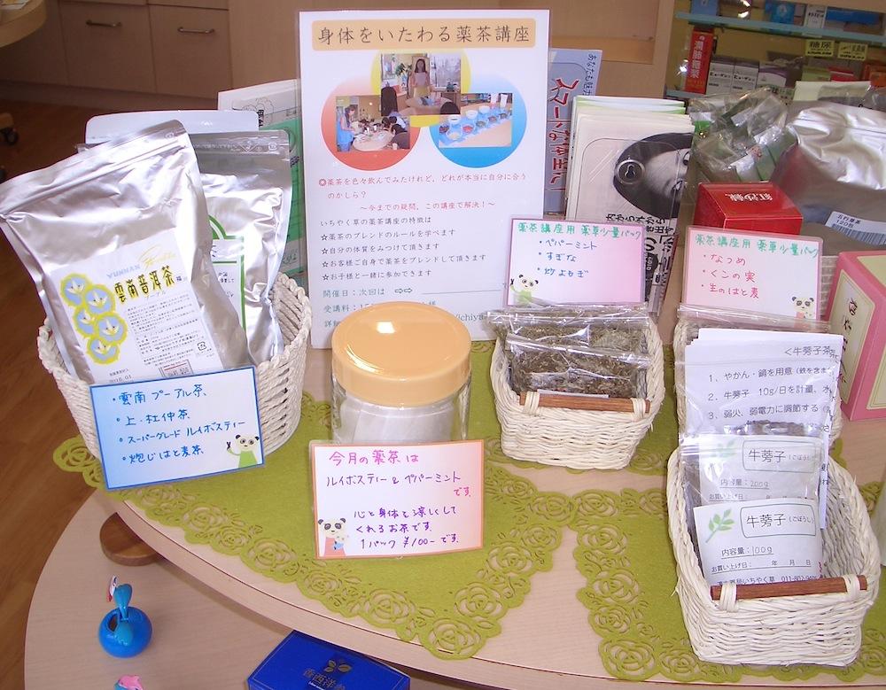 薬茶コーナー
