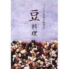 べにや長谷川商店 豆料理 PARCO出版