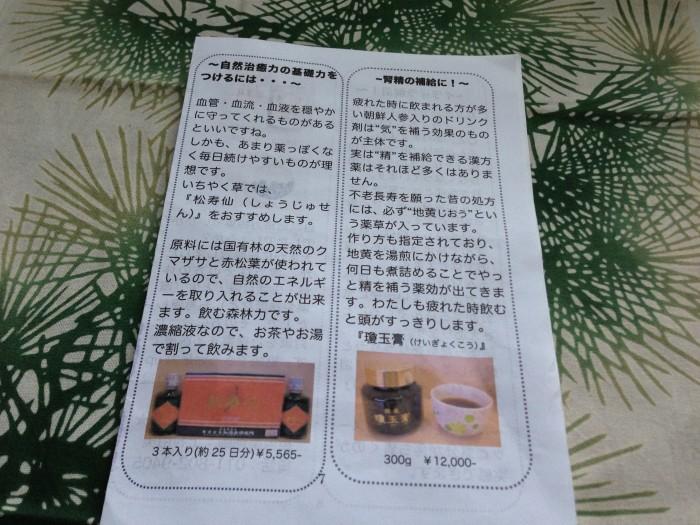 瓊玉膏と松寿仙