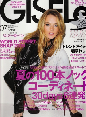GISEL(ジゼル)2009年7月号