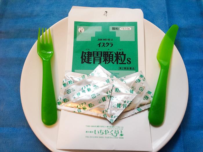健胃顆粒(けんいかりゅう)