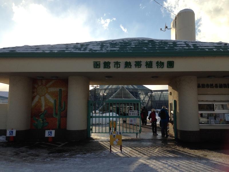 熱帯植物園入口