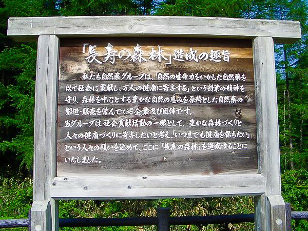 松寿仙工場見学3日目〜長寿の森林看板2