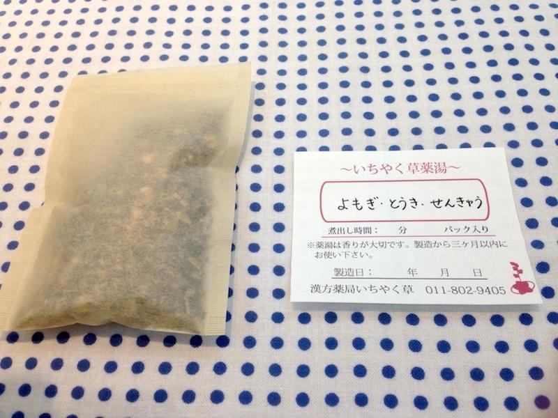 薬湯サンプル2
