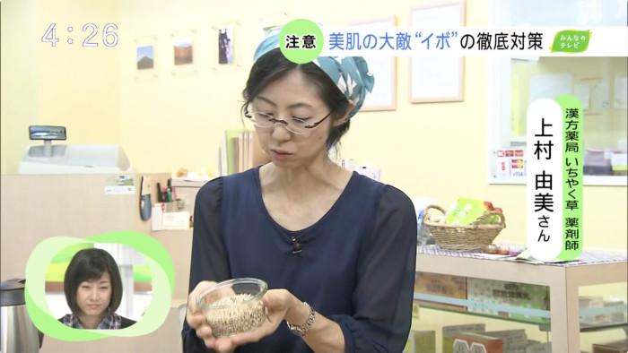 UHB「みんなのテレビ」2 2015年9月14日放送 上村由美