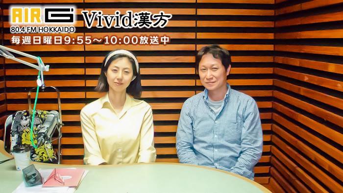 AIR-G' FM北海道ビビッド漢方