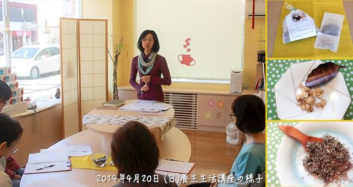 中国最古の医学書「黄帝内経」に学ぶ 養生生活講座 (2014年)