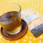 牛蒡子茶のできあがり