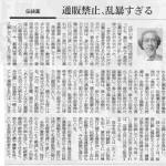 「通販禁止、乱暴すぎる」朝日新聞2009年4月29日『私の視点』