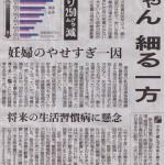 2012年4月29日朝日新聞記事「赤ちゃん細る一方」