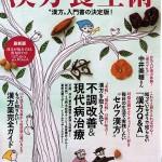 週間朝日MOOK本『漢方養生術』