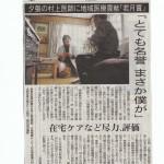 「とても名誉、まさか僕が」2009/3/10 朝日新聞道内板