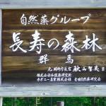 松寿仙工場見学3日目〜長寿の森林看板1
